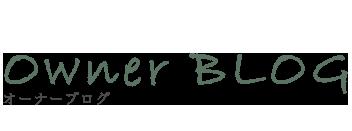 アルテ カルチャー 高松の『Owner Blog - オーナーブログ』