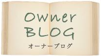 OWNER BLOG オーナーブログ