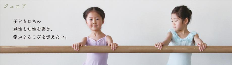 『ジュニア』子どもたちの感性と知性を磨き、学ぶよろこびを伝えたい。
