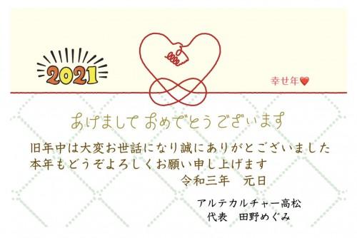 2020_11_29 秀樹オフ会_201130_3